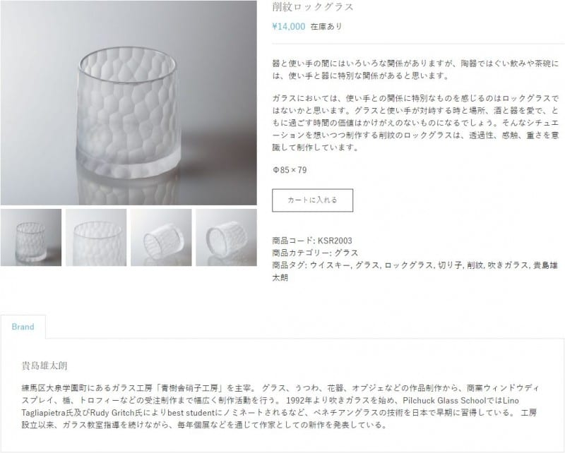WooCommerceによるオンラインストアイメージ